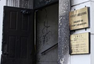 San Francisco Consulate Fire Exacerbates U.S.-China Tension