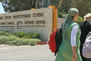 Israel Creates a New University