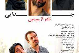 Golden Globes: 'A Separation' from Iran Wins Best Foreign Language Film