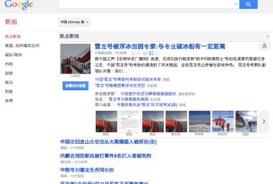 Global media interpretations of China's rescue of stranded passengers off Antarctica vary