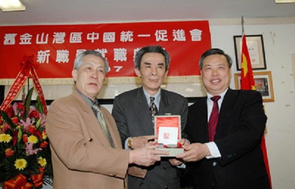 Chi Honghu (l) and Chinese consul-general Peng Keyu (r), San Francisco, 2007 (PRC Consulate-General).