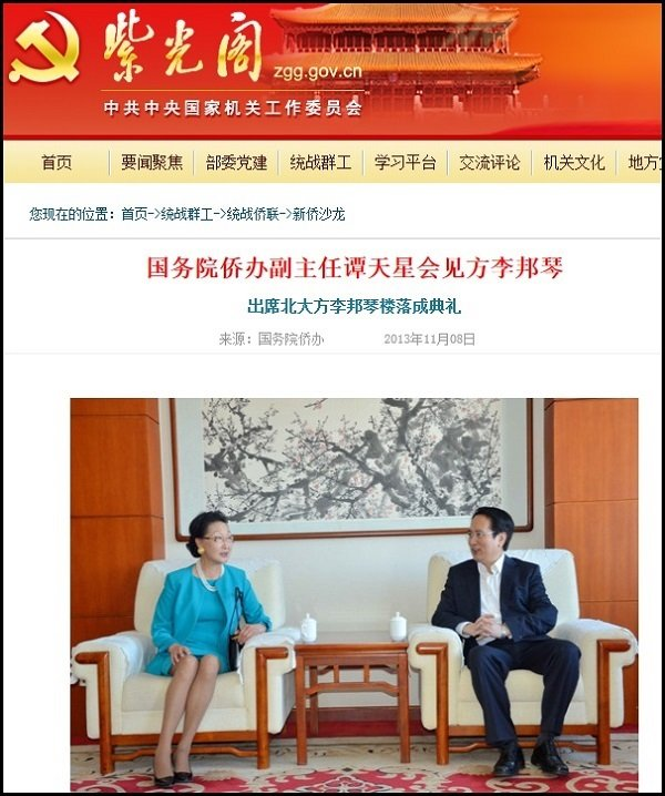 Florence Fang meets with State Council Overseas Chinese Affairs Office deputy director Tan Tianxing, 2013 (State Organs Work Committee of the Communist Party of China).