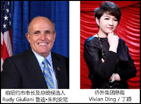 Rudy Giuliani and Ding Ying promote EB-5 scheme in China (QQ).