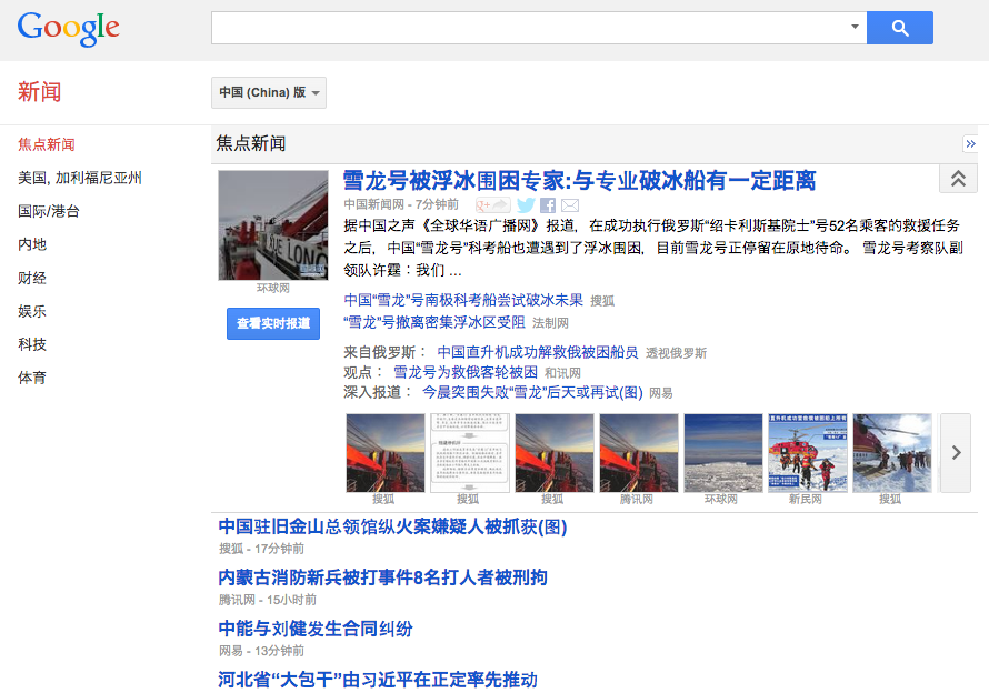 Google News China on January 3, 2013.