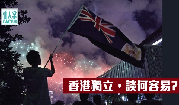"""Hong Kong independence, easier said than done?"": Protester waves colonial Hong Kong flag (HK Peanut)"