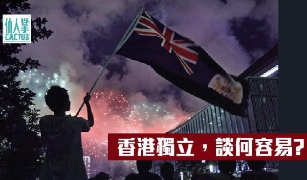 """Hong Kong independence, easier said than done?"": Protester waves colonial Hong Kong flag (HK Peanut)"