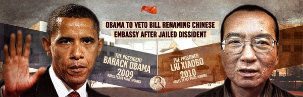 Obama to veto Liu Xiaobo Plaza (Laogai Research Foundation)