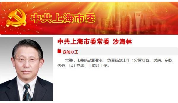 Sha Hailin (Shanghai Municipal Communist Party Committee)