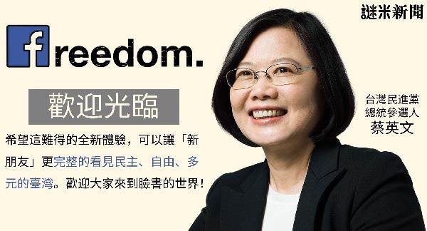 Tsai Ing-wen (Radio Free Asia)
