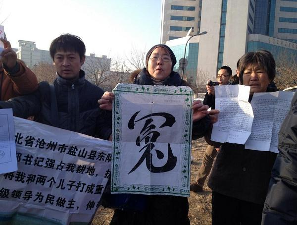Protesters at trial of Chinese human rights activist Xu Zhiyong, Jan. 22, 2014.
