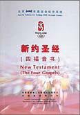 Olympics Bible
