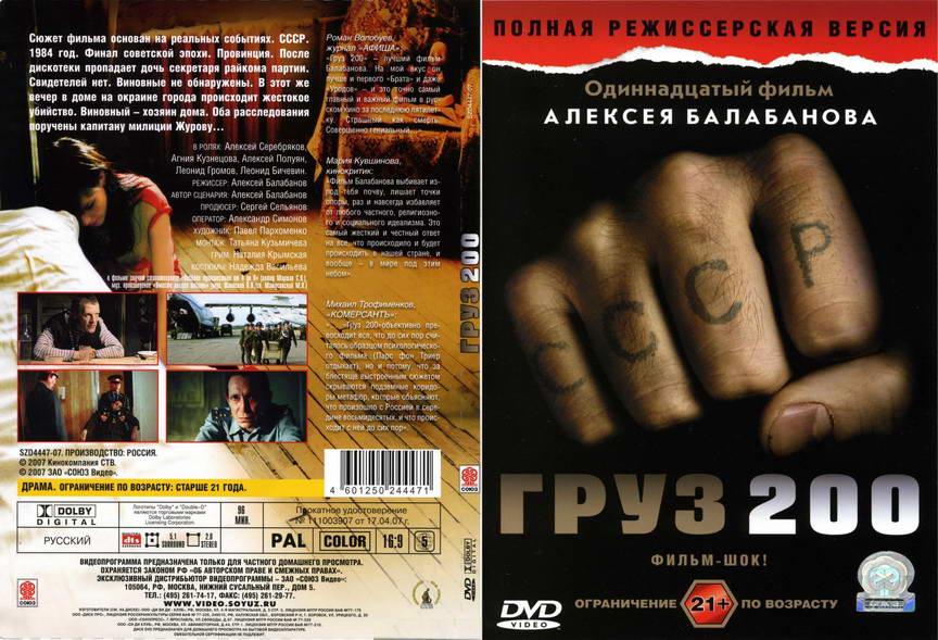 «Груз 200 Фильм Песни» / 1980