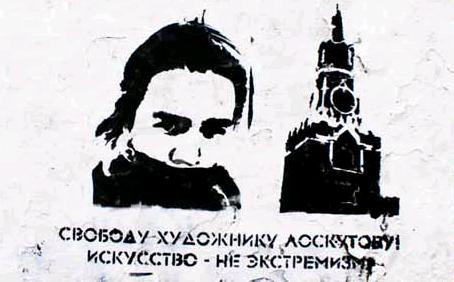 loskutov